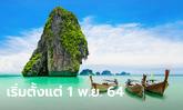 เปิด 6 ขั้นตอน เดินทางเข้าไทยจาก 46 ประเทศแบบไม่ต้องกักตัว ต้องทำยังไงบ้าง