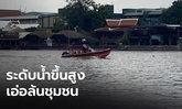 เจ้าพระยาน้ำสูงวังหลังกระทบ ส่วนชุมชนท่าอิฐรับไม่ไหวน้ำขึ้น 40 ซม.