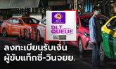 """""""ขนส่ง""""เปิดให้ผู้ขับแท็กซี่-วินมอเตอร์ไซค์ ลงทะเบียนรับเงินช่วยเหลือ"""