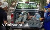 ตำรวจ-ทหารตามล่านักโทษชาย หลบหนีจากสถานที่กักตัว พบ 1 ใน 5 ติดโควิดลงปอด