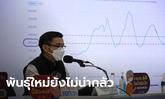 สธ.ไม่กังวลแม้ไทยพบติดเชื้อโควิดพันธุ์เดลตาพลัส 1 ราย วอนประชาชนเข้มมาตรการ