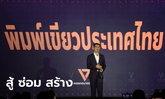 """""""ธนาธร"""" นำปราศรัยใหญ่ """"อนาคตใหม่"""" ชู """"สู้-ซ่อม-สร้าง"""" พิมพ์เขียวพัฒนาประเทศไทย"""