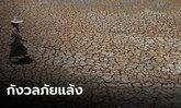 โพลเผย คนไทยกังวล ภัยแล้งหนักในรอบ 40 ปี เกินครึ่งไม่เชื่อว่าภาครัฐรับมือได้