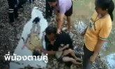 สายเบ็ดพันคอ 2 พี่น้อง กลายเป็นศพก้นบ่อ แม่กอดศพลูกๆ ร้องไห้แทบขาดใจ