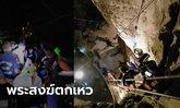 พระมรณภาพในถ้ำศักดิ์สิทธิ์ กระดูกหักทั่วร่าง กู้ภัยขึ้นบันได 230 ขั้นไปเก็บศพ