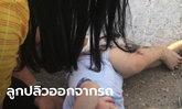 สุดสงสาร แม่ลูกอ่อนขับเก๋งพุ่งชนราวสะพาน ทารกน้อย 8 เดือน กระเด็นออกนอกรถ