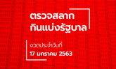 ตรวจหวย ผลสลากกินแบ่งรัฐบาล ตรวจรางวัลที่ 1 งวด 17 มกราคม 2563