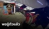 ผบช.ภ.1 เผยพอรู้ตัวโจรกราดยิงชิงทองลพบุรีแล้ว รอถกก่อนขอหมายจับ