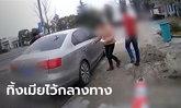 สามีจีนขับออกจากจุดพักรถไกล 200-300 กิโลเมตร เพิ่งนึกออกเมียหายตัวไป (มีคลิป)