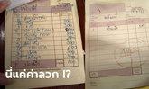 สาวถึงกับอึ้ง ซื้ออาหารทะเลให้โรงแรมลวกให้ เจอค่าลวก 4,200 บาท ถามแพงไปไหม?