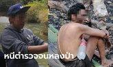 หนุ่มหลงป่า 13 วัน รอดชีวิตสภาพล่อนจ้อน กินผลมะกอก นอนกอดก้อนหินกันหนาว