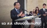 แฉ ส.ส.ภูมิใจไทย เสียบบัตรแทนกัน! มีชื่อโหวตงบประมาณ 63 แต่ตัวอยู่สุวรรณภูมิ