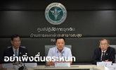 สาธารณสุขเผยในไทยติดเชื้อไวรัสโคโรนา 4 ราย คนจีนรักษาหายกลับประเทศแล้ว 2 ราย