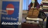 """สธ.ชูมาตรการเข้ม สกัด """"ไวรัสโคโรนา"""" คัดกรองนักท่องเที่ยวจีน ไหลเข้าไทยฉลองตรุษจีน"""