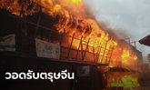 ไฟไหม้ตลาดศรีนคร วอด 16 หลังคาเรือน คาดเหตุจากจุดธูปเทียนไหว้ตรุษจีน