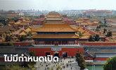 """จีนสั่งปิด """"พระราชวังต้องห้าม"""" สกัดไวรัสโคโรนาสายพันธุ์ใหม่"""
