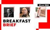 Sanook คลุกข่าวเช้า 25 ม.ค. 63 ควันหลงวงการสีกากี-อาลัย ปู่ชัย ชิดชอบ