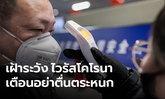 """ปลัด สธ.เผย ยังไม่พบ """"ไวรัสโคโรนา"""" ระบาดจากคนสู่คนในประเทศไทย"""