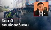 """""""ศักดิ์สยาม"""" สั่งขนส่งศึกษา รีดภาษีรถที่ก่อให้เกิดฝุ่น PM 2.5"""
