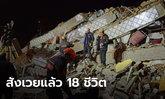 """""""ตุรกี"""" แผ่นดินไหวขนาด 6.8 แมกนิจูด เสียชีวิตแล้ว 18 ราย บาดเจ็บหลายร้อยคน"""