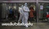 ไวรัสโคโรนา: สื่อนอกเผยจีนมีแล็บไวรัสอันตรายในอู่ฮั่น ผู้เชี่ยวชาญเคยเตือนระวังเชื้อหลุด