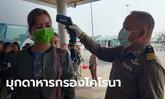ไวรัสโคโรนา: ด่านชายแดนมุกดาหาร ตั้งเครื่องวัดอุณหภูมิ เข้มคัดกรองผู้ป่วยเข้าไทย