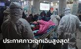 ไวรัสโคโรนา: จีนประกาศภาวะฉุกเฉินสูงสุด ทั่วประเทศ ยกเว้นทิเบต
