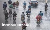 ภาคเหนือ-อีสาน เตรียมรับมือพายุฝนฟ้าคะนอง สุดแปรปรวน ก่อนอากาศเย็นลง