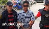 ผัวยิงคนในหมู่บ้านตาย หนีคดี 11 ปี เล่าปมแค้นเมียถูกข่มขืน ซ้ำเอาไปโพนทะนา