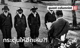 ยาบ้า-ยาไอซ์ วัตถุเสริมความฮึกเหิมทหารญี่ปุ่นยุคสงครามโลกครั้งที่ 2