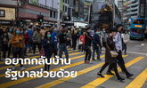 นักศึกษาไทยในอู่ฮั่น วอนรัฐบาลไทยพากลับบ้าน ไม่รู้จะติดเชื้อหรืออดตายก่อนกัน