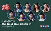 เรียงคิวบันเทิง 27 ม.ค. 63 พบกับ 8 คนสุดท้ายจาก The Next One เฟ้นหานักแสดงหน้าใหม่ของช่องวัน 31