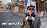 นักร้องไทยวง New Old Stock ไลฟ์สดจากจีน เมืองปิด อาหารใกล้หมด กลับบ้านไม่ได้