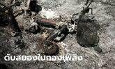 ดับเพลิงมาดับไฟไหม้ป่าหญ้า ผงะเจอศพหญิงนิรนาม ถูกเผาเกรียมพร้อมมอเตอร์ไซค์