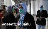 ไวรัสโคโรนา: มาเลเซียระงับให้วีซ่าชาวอู่ฮั่น-เหอเป่ย์ หวังสกัดโรคปอดอักเสบ