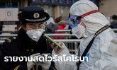 ไวรัสโคโรนา: รายงานสดสถานการณ์ทั่วโลก เร่งสกัดเชื้อก่อนสาย