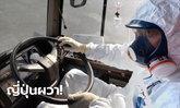ด่วน! ญี่ปุ่นพบผู้ติดเชื้อไวรัสโคโรนาสายพันธุ์ใหม่ รายแรกที่ไม่เคยเดินทางไปอู่ฮั่น