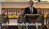บิ๊กตู่ ยืนยันแผนรับคนไทยจากอู่ฮั่นพร้อมแล้ว แต่เปลี่ยนไปใช้เครื่องบินเช่าเหมาลำแทน
