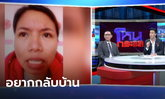 สาวไทยท้อง 2 เดือนในหูเป่ย ร้องไห้ทุกวัน วอนทางการไทยรับกลับบ้าน