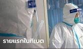 รายแรกในทิเบต? เผยพบผู้ป่วยต้องสงสัยติดเชื้อไวรัสโคโรนา นั่งรถไฟมาจากอู่ฮั่น