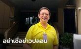 นายกสมาคมนักข่าว แจงข่าวชาวอู่ฮั่น 5 ล้านคน ทะลักเข้าไทย เป็นข่าวปลอม!