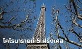 ไวรัสโคโรนา: ฝรั่งเศสยืนยันผู้ติดเชื้อรายที่ 4-5 เป็นพ่อลูกนักท่องเที่ยวจีน