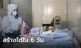ปักกิ่งเตรียมเนรมิต โรงงานผลิตหน้ากากอนามัย เสร็จใน 6 วัน ผลิตได้ 2.5 แสนชิ้นต่อวัน