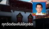สำนักงานพระพุทธฯ ตั้งเป้าล้างภาพลักษณ์ทุจริตเงินทอนวัด