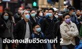 ไวรัสโคโรนา: ฮ่องกงเสียชีวิตเพิ่ม เป็นรายที่ 2