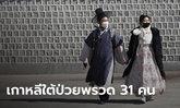 ไวรัสโคโรนา: เกาหลีใต้ติดเชื้ออีก 31 คน รวม 82 ราย พบแพร่จากโบสถ์เมืองแดกู