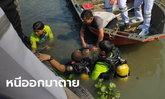 ผู้ป่วยหลบหนีจากสถาบันบำบัดฯ 2 คน วิ่งไล่ตามกลับได้คนเดียว อีกคนจมน้ำตาย