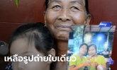 แม่ร่ำไห้ตามหาลูกสาว คลอดหลานลูกครึ่งทิ้งไว้ให้เลี้ยง ก่อนหายสาบสูญไป 3 ปี