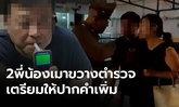อาจารย์เมาแล้วขับ พร้อมน้องสาวขวางตำรวจ ประสานเจ้าหน้าที่ให้ปากคำเพิ่ม
