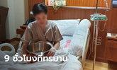 คนไทยเล่าประสบการณ์กลับจากญี่ปุ่น 9 ชั่วโมงที่แสนทรมาน กักตัวตรวจโควิด-19